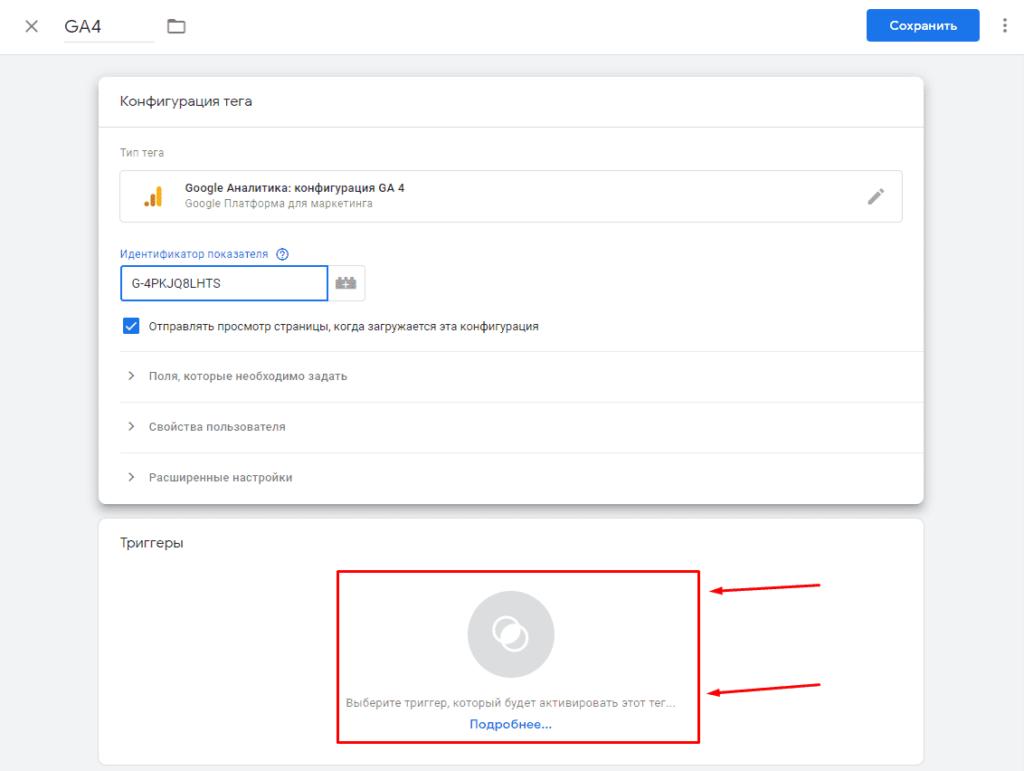 Переход к выбору триггера в Google Tag Manager