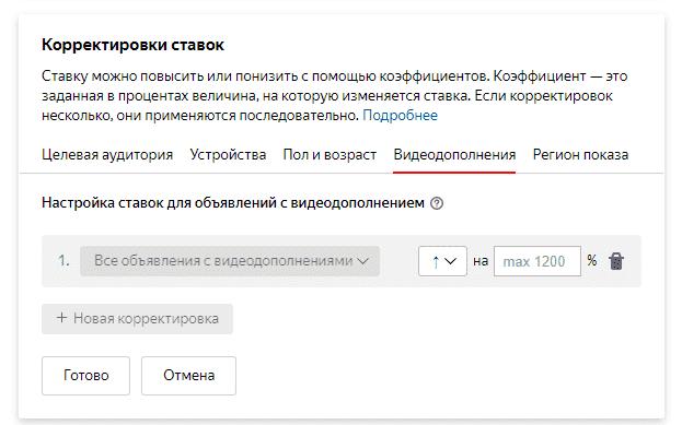 Выбор корректировки ставок для видеодополнений в Яндекс.Директ