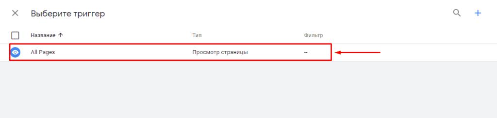 Выбор триггера All Pages в Google Tag Manager