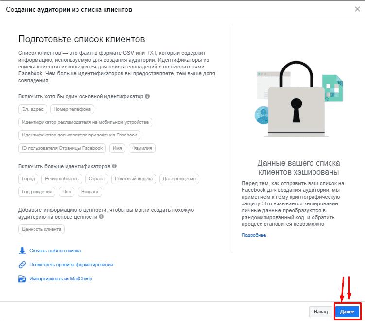Переход далее для загрузки файла из CRM в Facebook