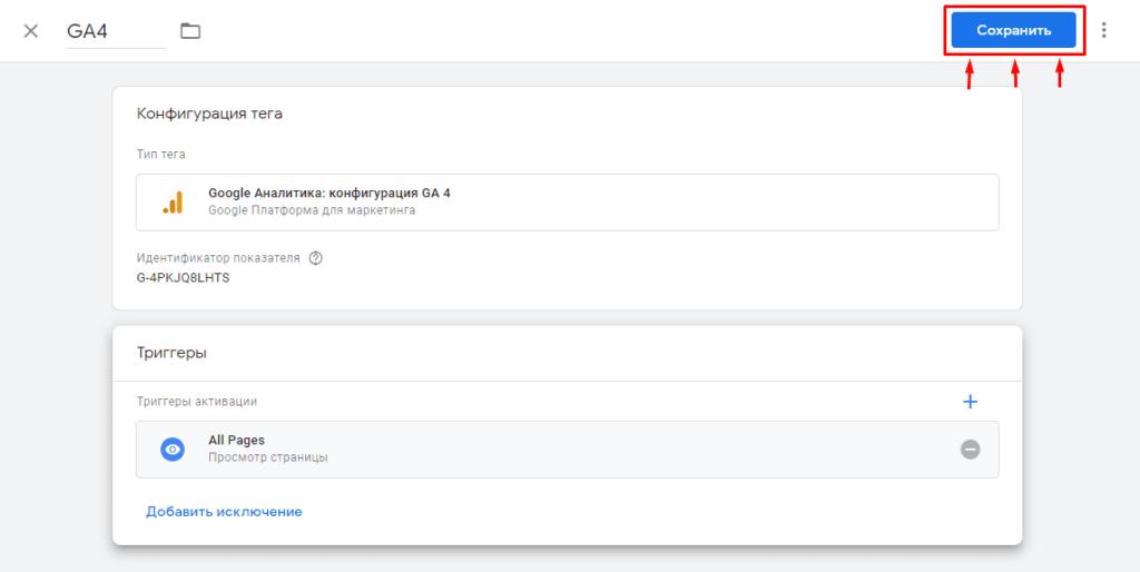 Сохранение нового тега для установки Google Analytics 4