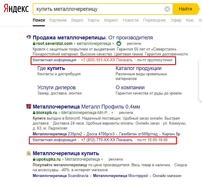Пример визитки в поисковой выдаче Яндекса