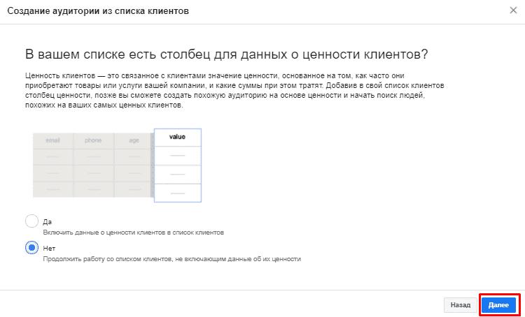 Переход далее для загрузки файла из CRM в Фейсбук