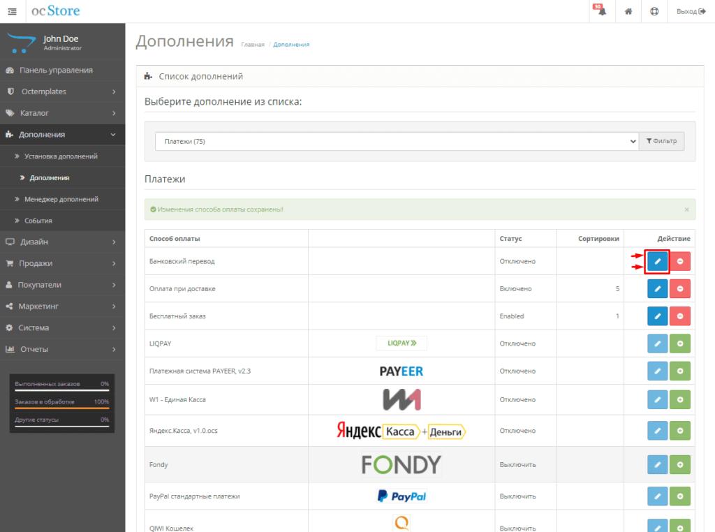 Переход в редактирование модуля способов оплаты в Opencart