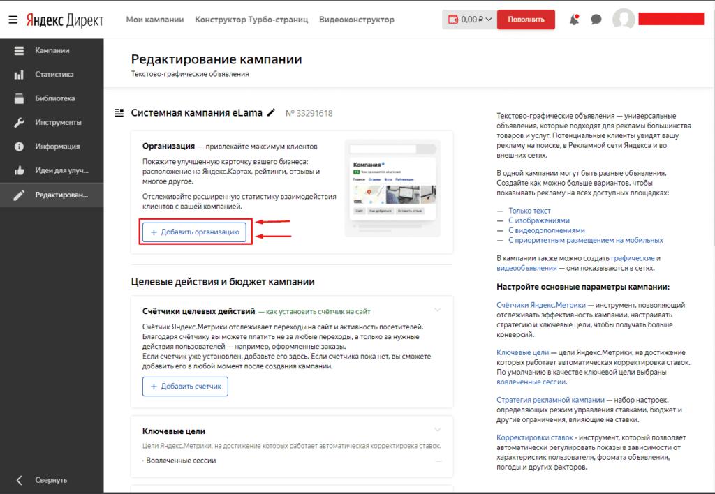 Добавление карточки организации в Яндекс.Директ