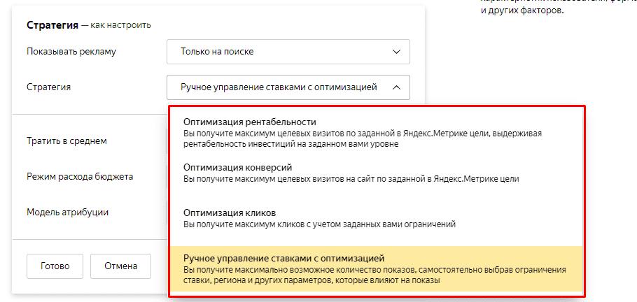 Выбор стратегии в Яндекс.Директ