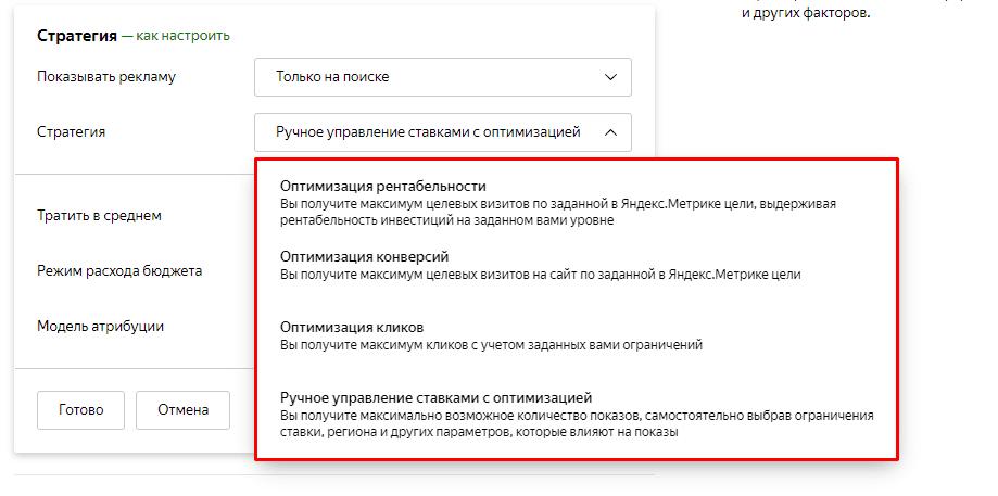 Выбор автостратегии в Яндекс.Директ
