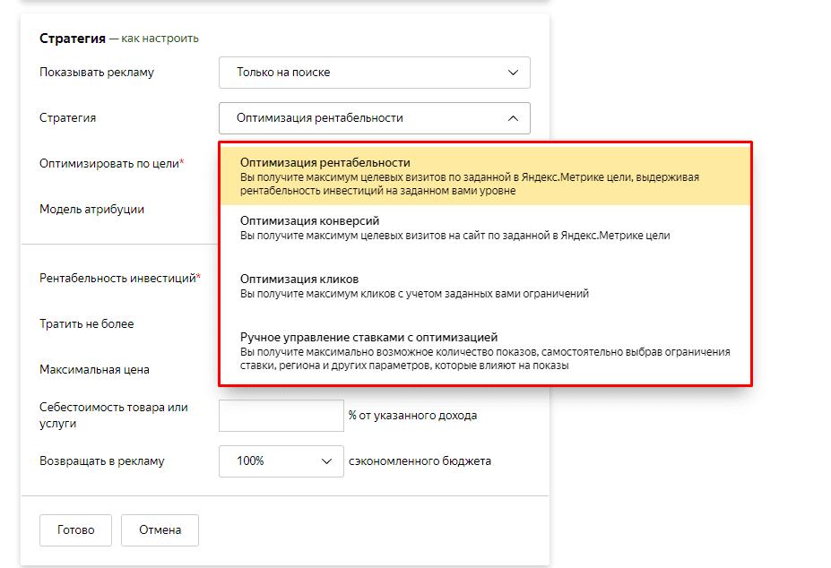 Выбор стратегии оптимизация рентабельности в Яндекс.Директ