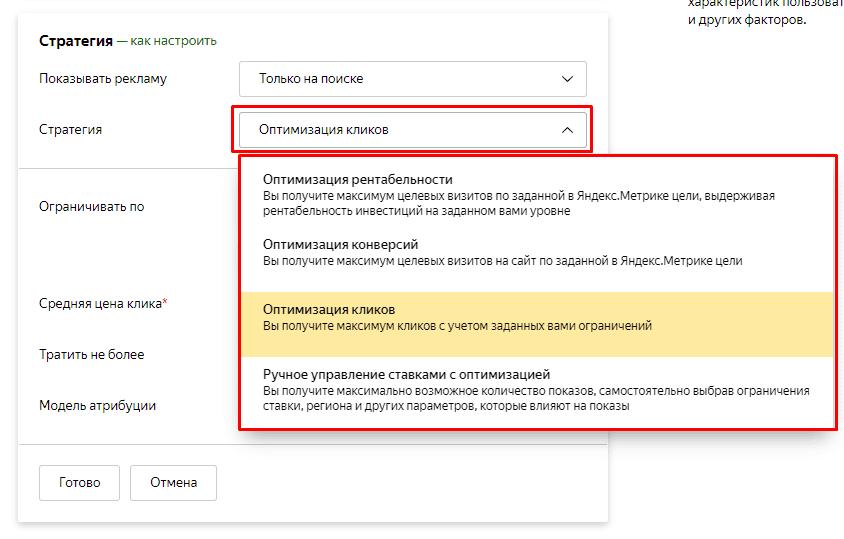 Выбор стратегии по оптимизации кликов в Яндекс Директ