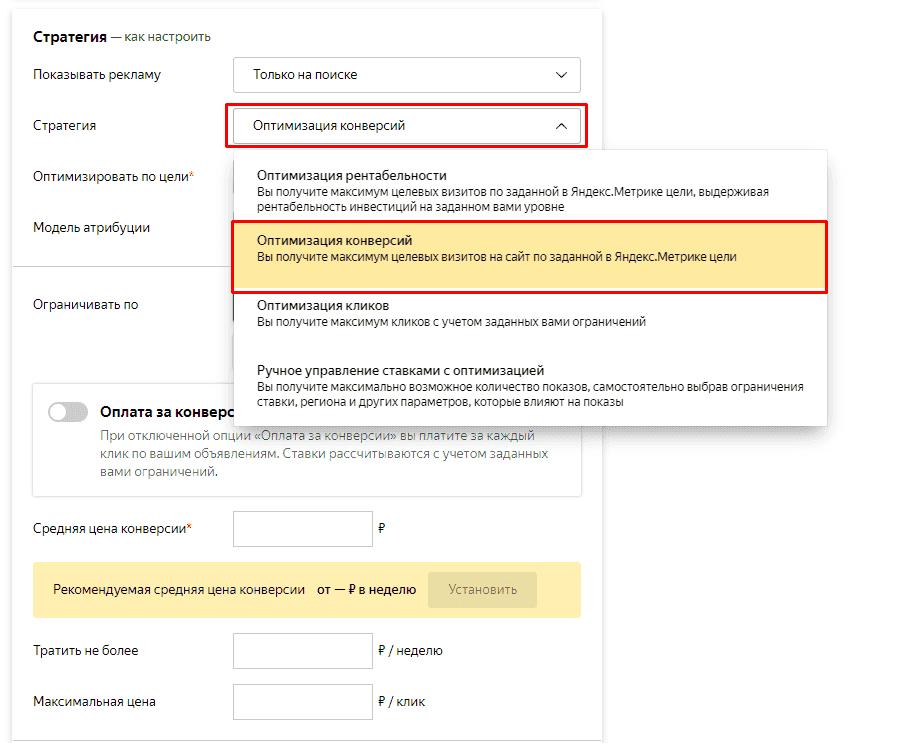 Выбор стратегии оптимизация конверсий в Яндекс.Директ