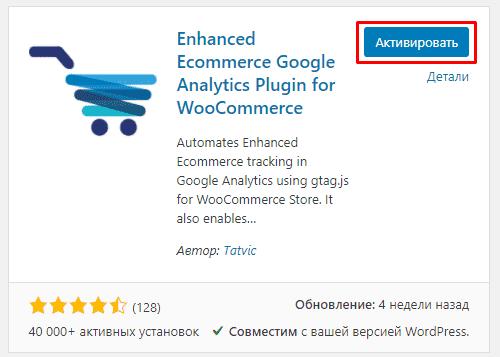 Активация плагина электронной торговли Google Analytics для Woocommerce