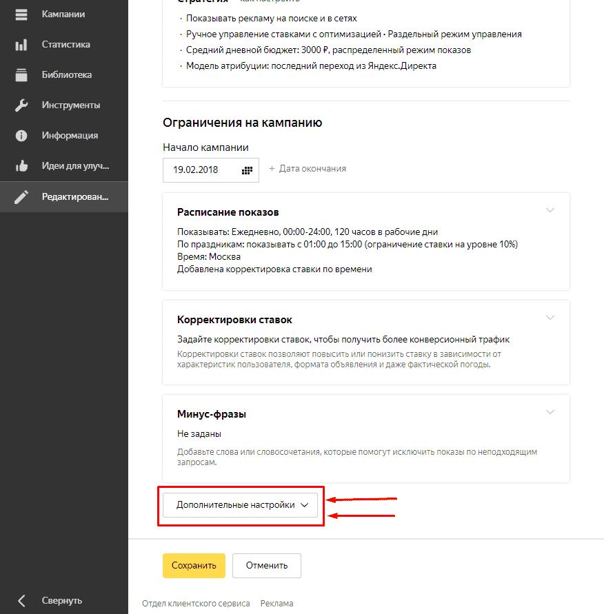 Открытие дополнительных настроек в редактировании параметров рекламной кампании в Яндекс Директ
