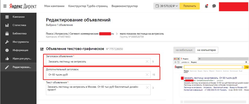 Редактирование заголовков в Яндекс.Директ