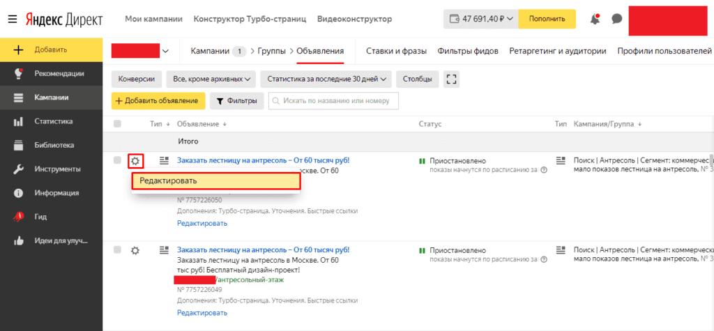 Переход в редактирование объявлений в Яндекс.Директ
