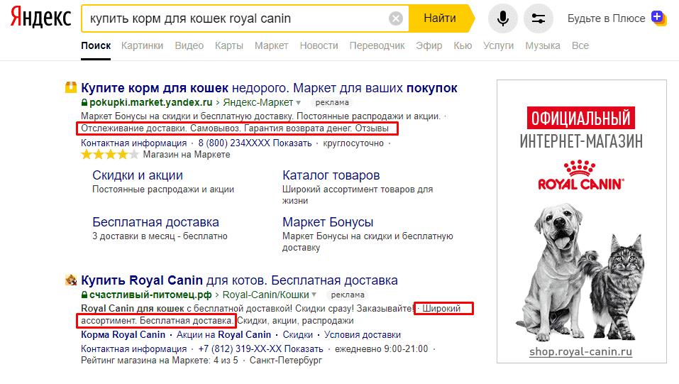 Уточнения в объявлениях в поиске Яндекса