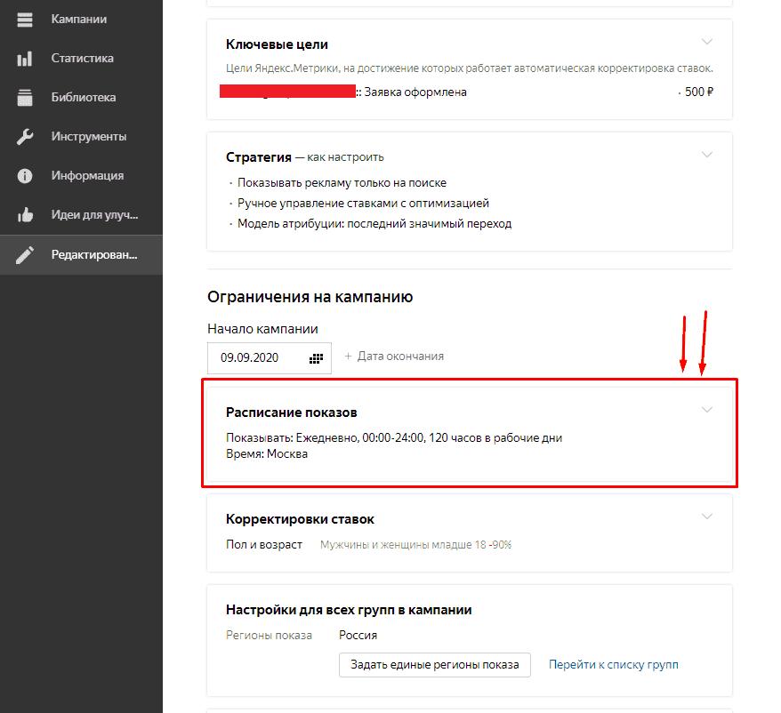 Выбор расписания показов в Яндекс.Директ