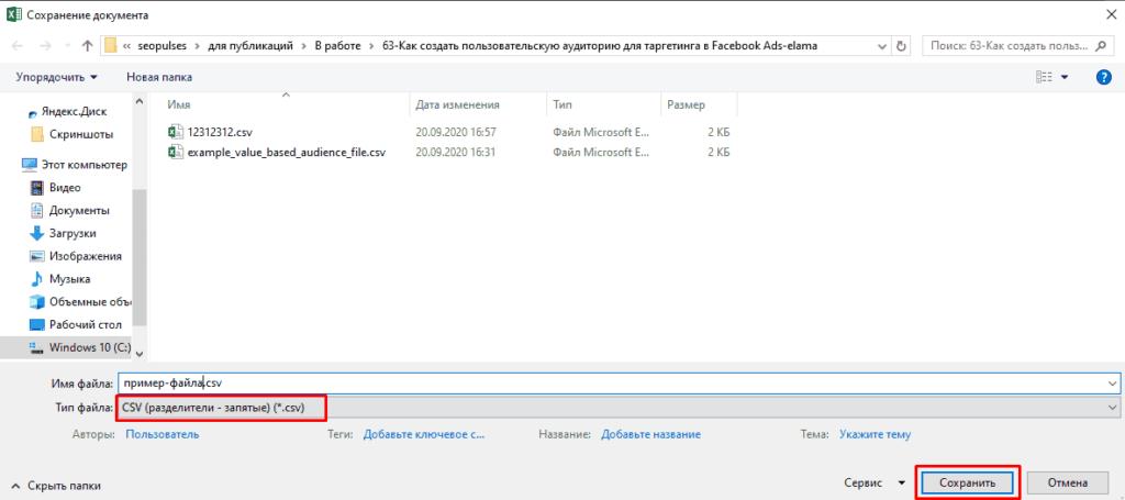 Выбор формата CSV для сохранения файла