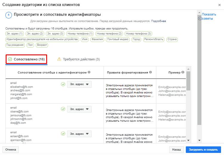 Сопоставленные данные из файла CRM для загрузки в Facebook для создания пользовательской аудитории