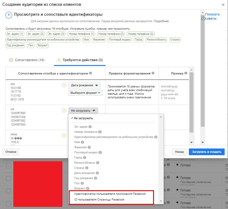 Выбор не сопоставленных данных из файла CRM для загрузки в Facebook для создания пользовательской аудитории