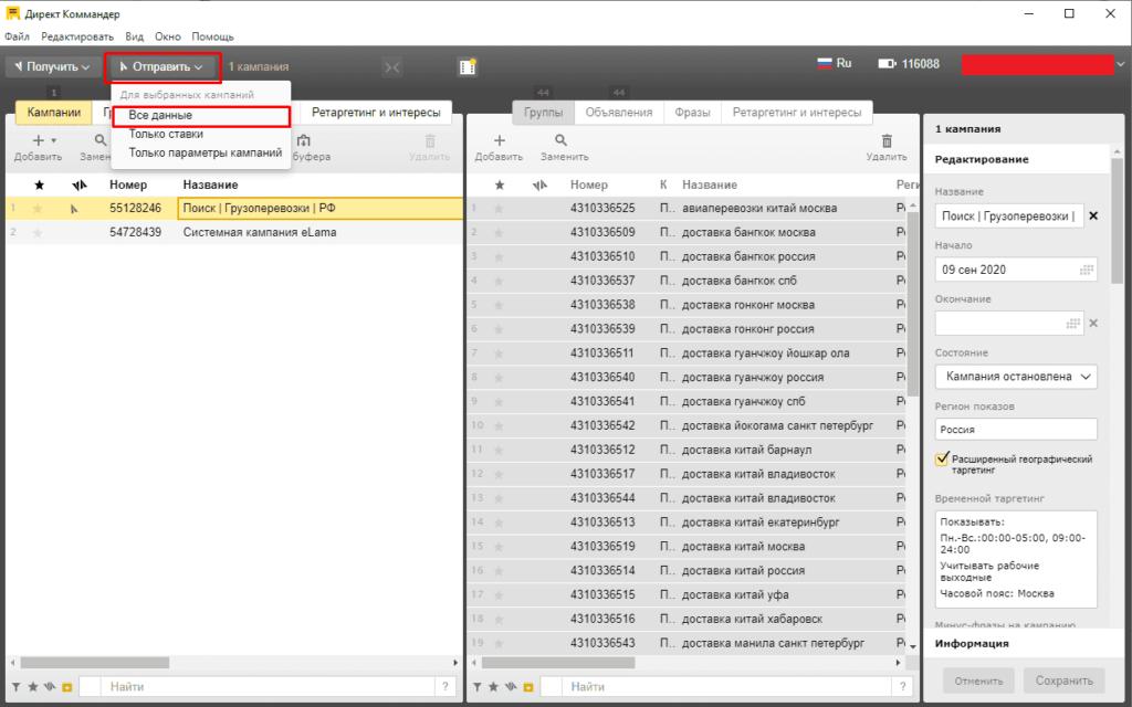 Отправка изменений на сервер в Директ Коммандер