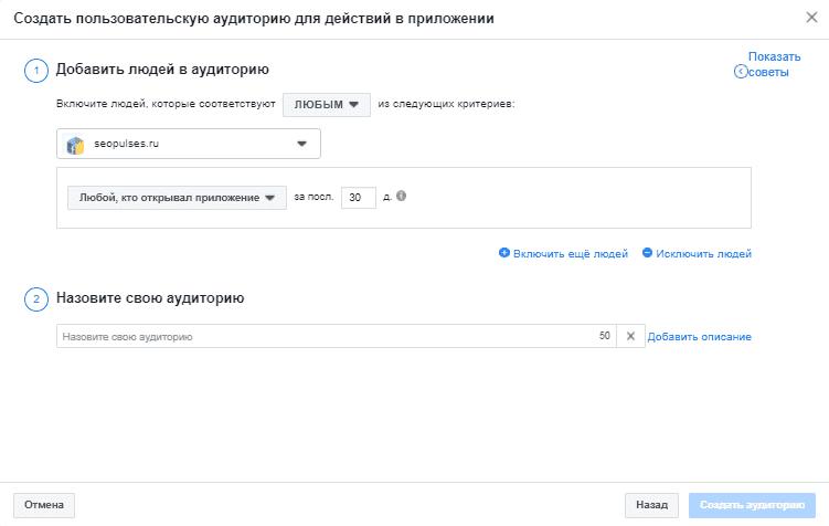 Создание аудиторий в Фейсбук на основе предложений