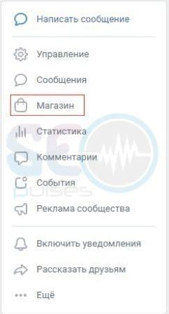 Добавление интернет-магазина для группы ВКонтакте
