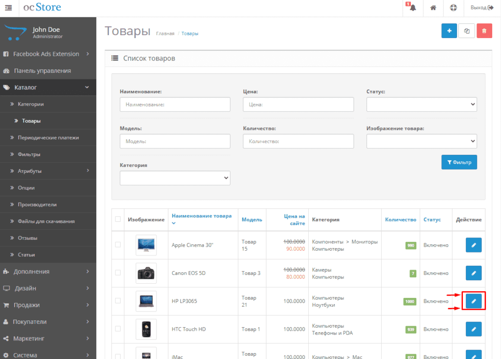 Изменение товаров в Opencart