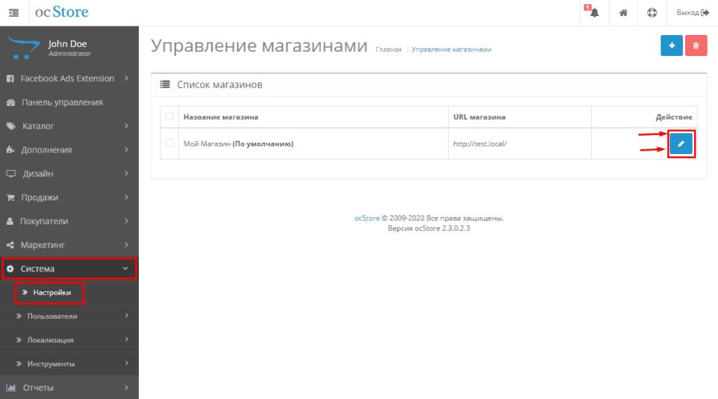 Редактирование настройки магазина в Opencart