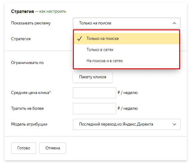 Выбор места показа в стратегии по оптимизации кликов в Яндекс Директ