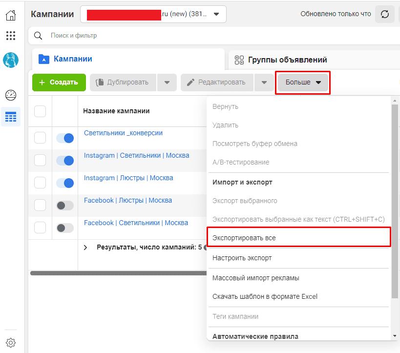 Экспорт данных в Excel в рекламном кабинете Facebook