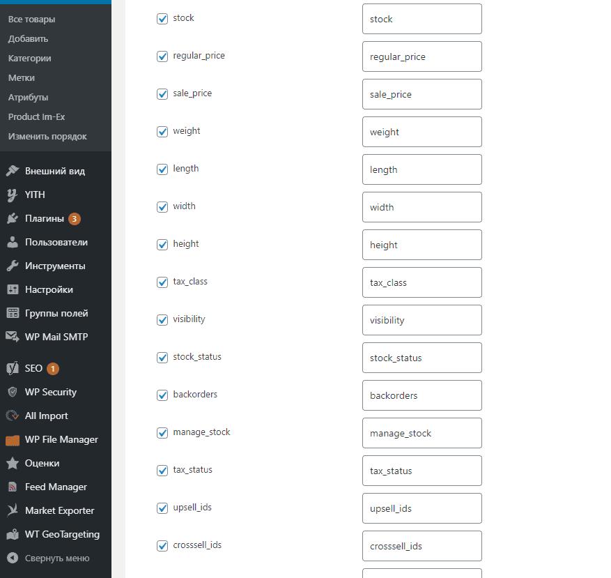 Данные и характеристики для экспорта данных в WordPress