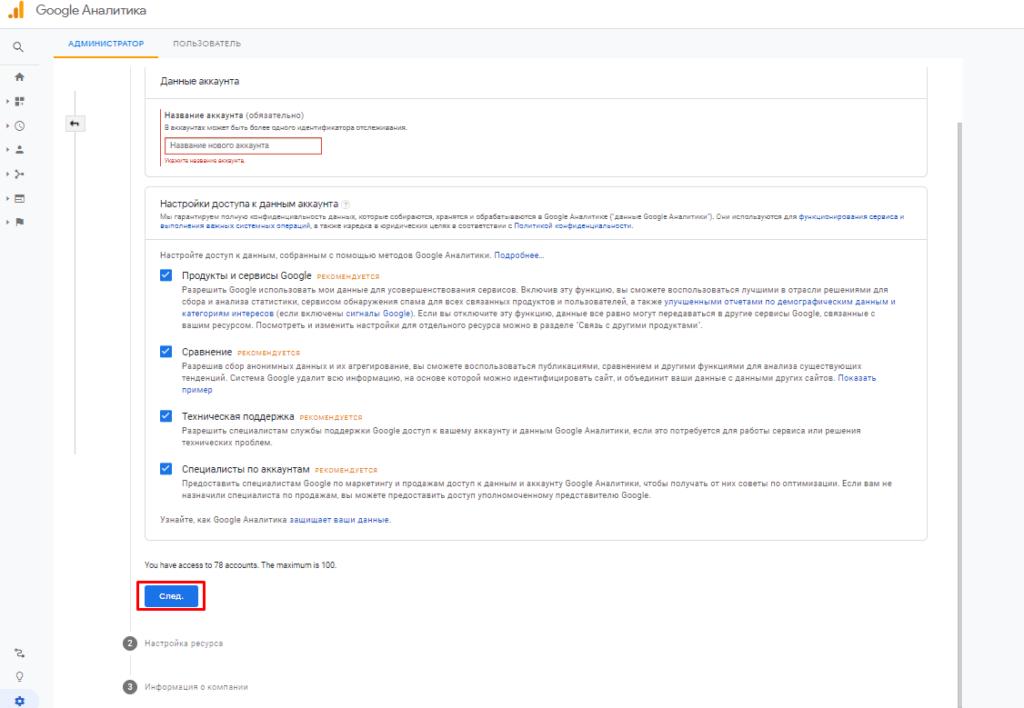 Ввод названия для аккаунта Google Analytics 4