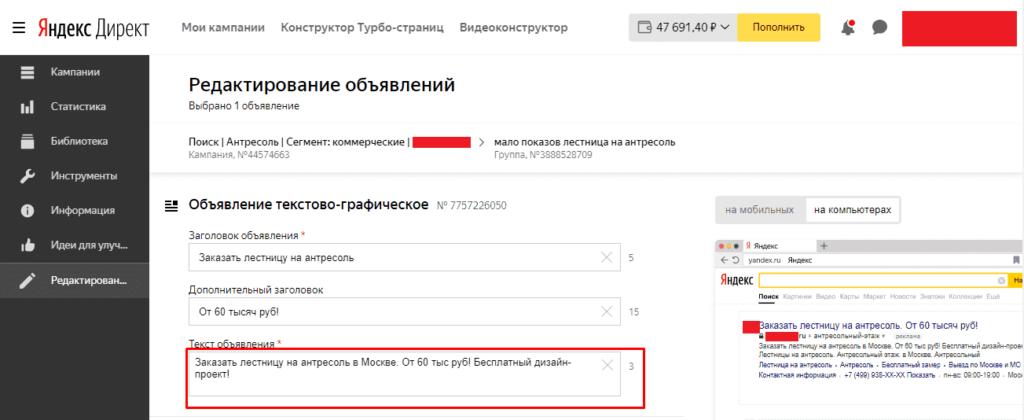 Редактирование текста объявлений в Яндекс.Директ