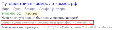 Уточнения в рекламных объявлениях в поиске Яндекса