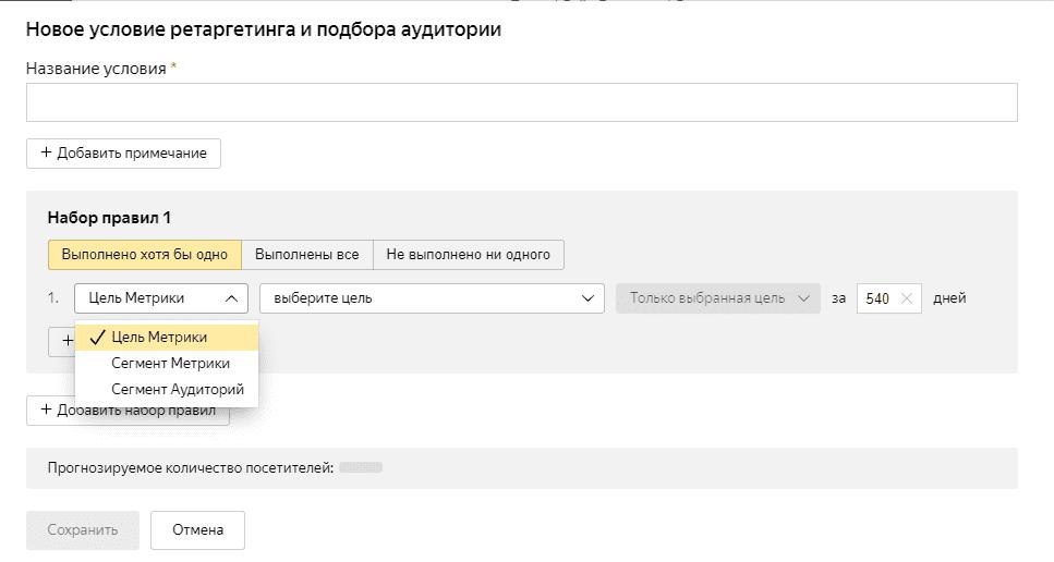 Создание новой корректировки в ретаргетинге и аудиториях в Яндекс.Директ