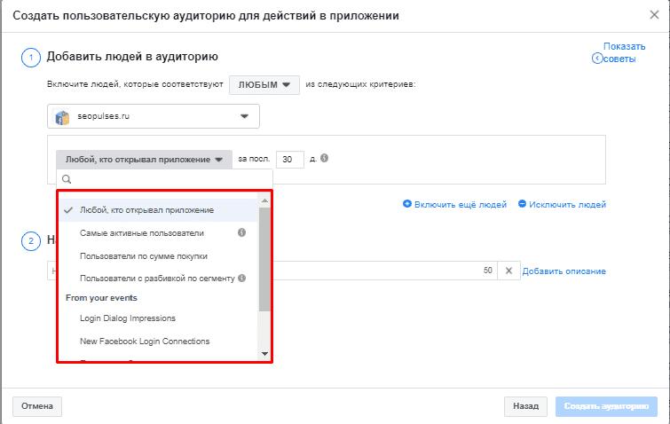 Выбор действия для создания аудиторий в Фейсбук на основе предложений