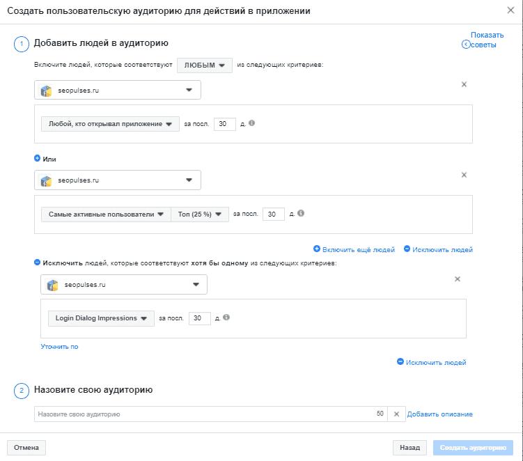 Создание пользовательской аудитории в Фейсбук на основе данных приложений
