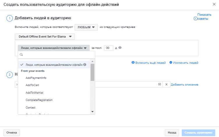Создание пользовательской аудитории в Фейсбук на основе офлайн-конверсий