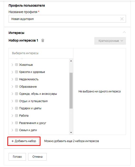 Добавление нового набора правил краткосрочных интересов в Yandex Direct