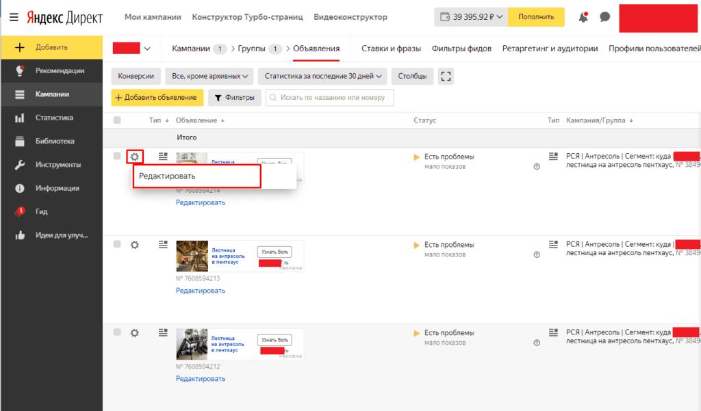 Переход в редактирование объявлений в Яндекс Директ