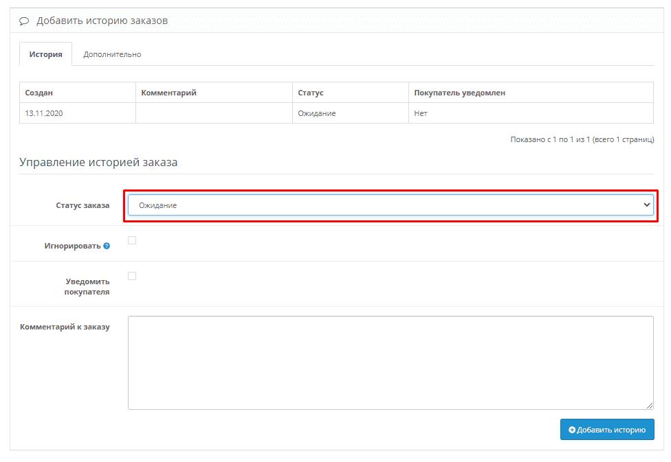 Изменение статусов заказов в Опенкарт