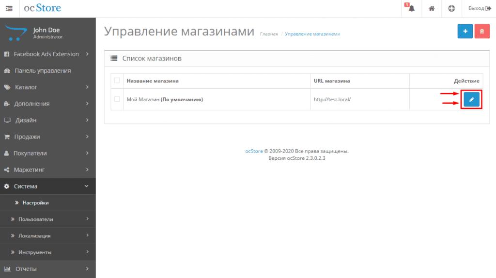 Редактирование магазина в Opencart