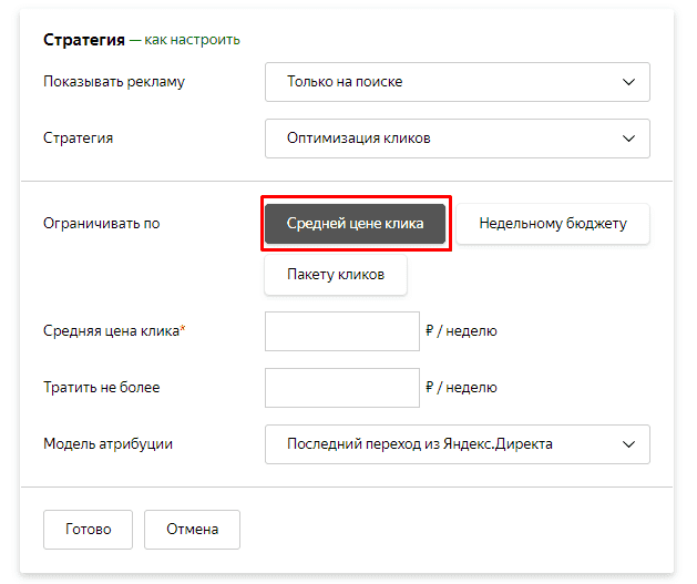 Средняя цена клика в стратегии по оптимизации количества кликов в Яндекс.Директ