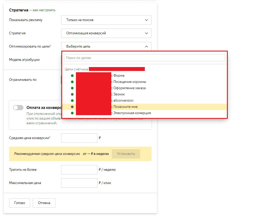 Выбор конверсии при автостратегии оптимизация конверсий в Яндекс.Директ