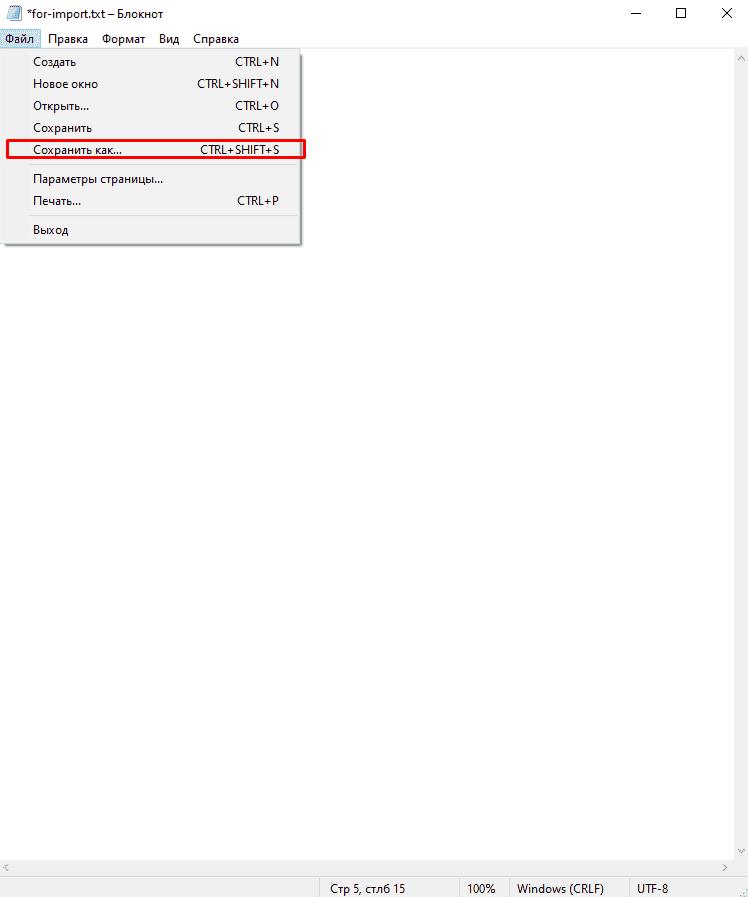 Сохранение файла в TXT для массовой загрузки цен в Woocommerce