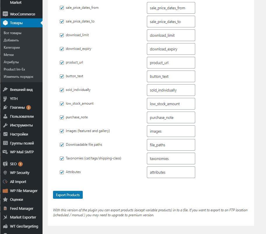 Данные и характеристики для экспорта данных в Woocommerce
