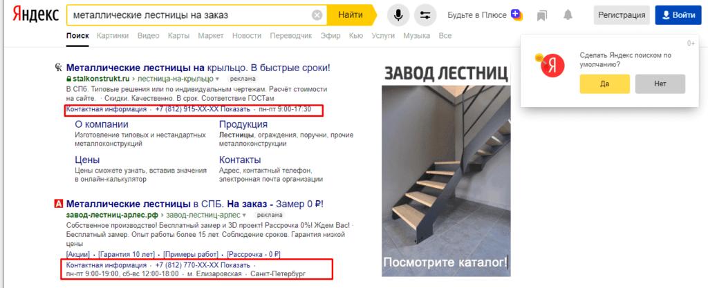 Виртуальная визитка в объявлении Яндекс Директ