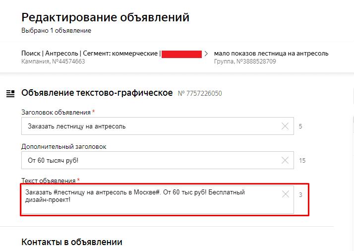 Использование шаблонов в текстах Яндекс.Директ