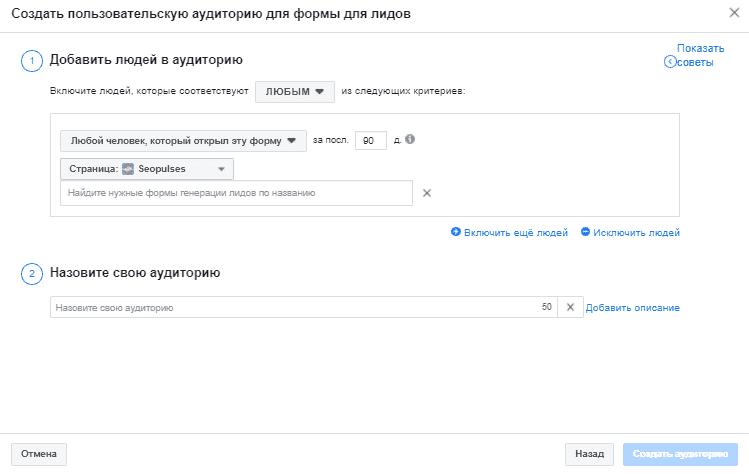 Выбор способа взаимодействия с профилем Инстаграм для аудитории в Фейсбук