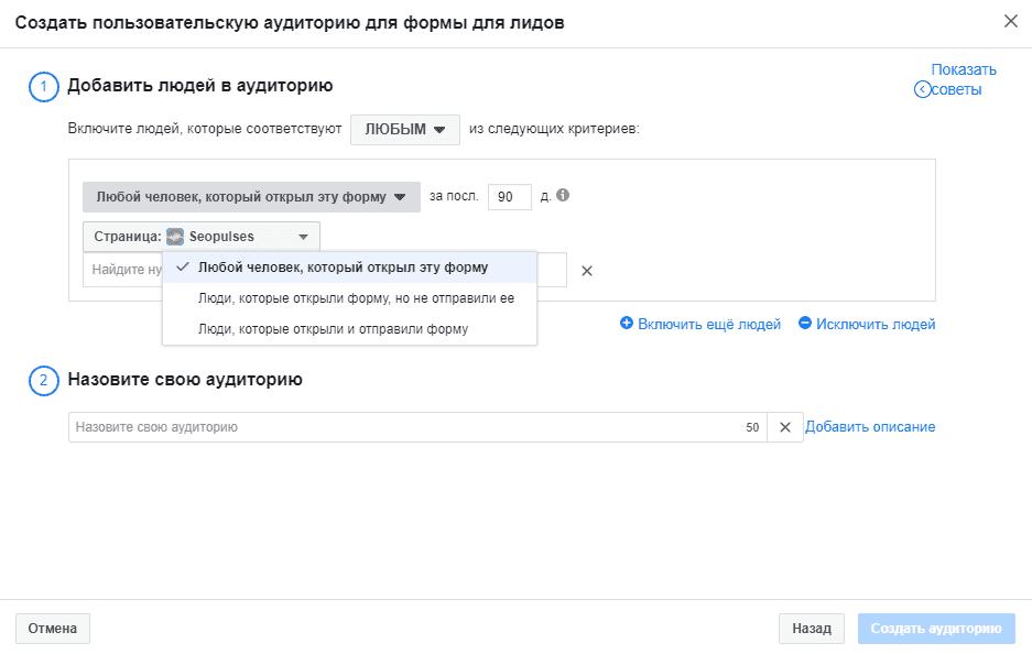Выбор способа взаимодействия c формой для лидов в Facebook